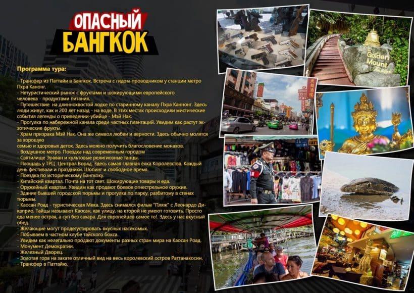 ОПАСНЫЙ БАНГКОК_13